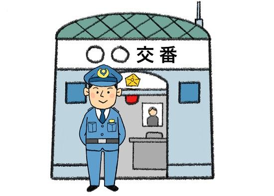 新人警察官 交番に到着