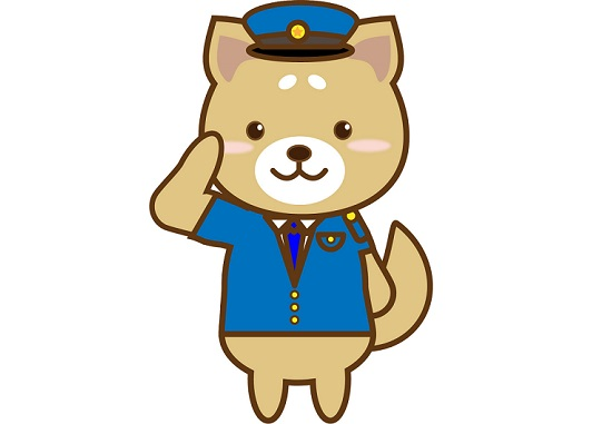 新人警察官は特にプライベート報告が必要