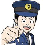上司から好かれる新人警察官