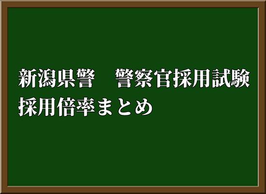 新潟県警 採用倍率まとめ