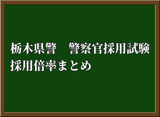 栃木県警 採用倍率まとめ