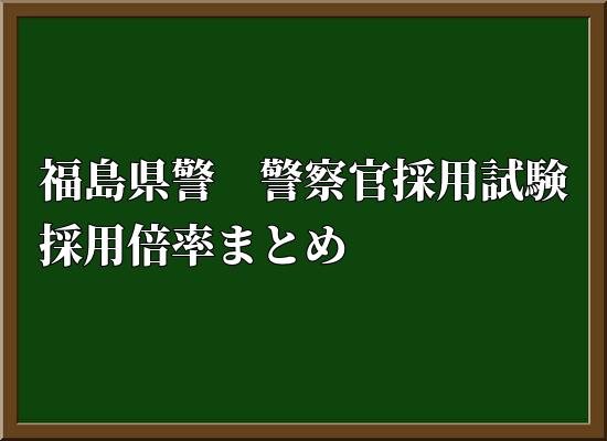福島県警 採用倍率まとめ