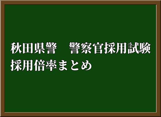 秋田県警 採用倍率まとめ