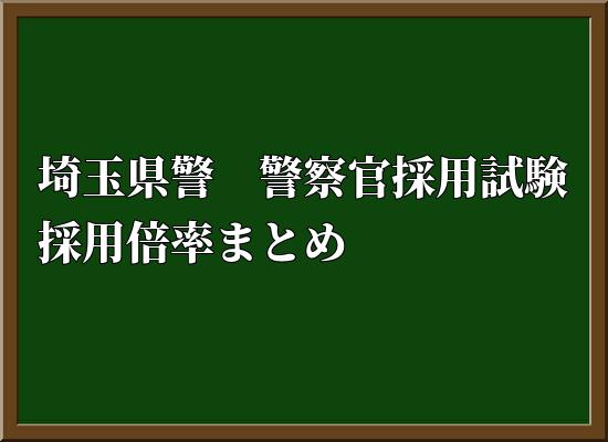 埼玉県警 採用倍率まとめ