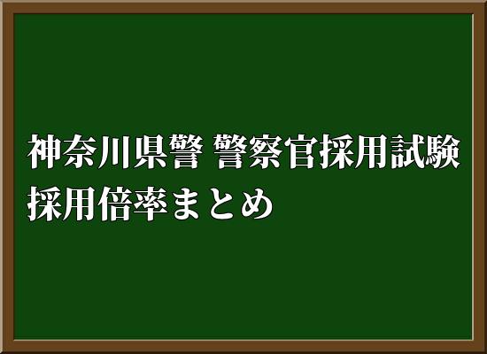 神奈川県警 採用倍率まとめ