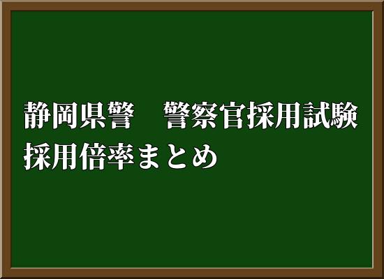 静岡県警 採用倍率まとめ