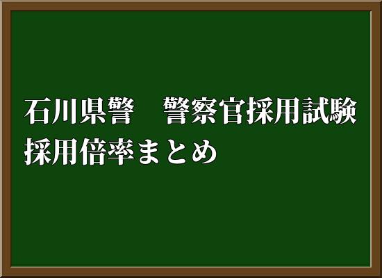 石川県警 採用倍率まとめ
