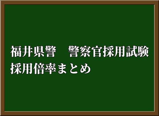 福井県警 採用倍率まとめ