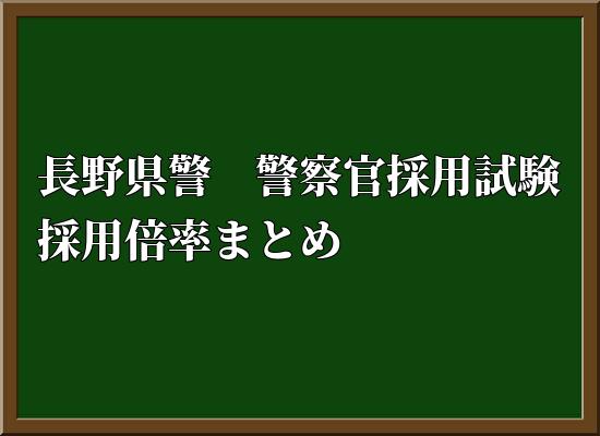長野県警 採用倍率まとめ