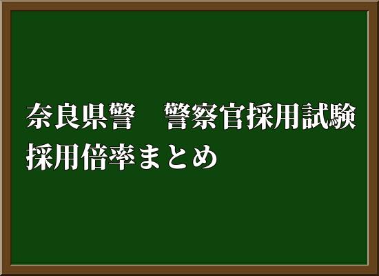 奈良県警 採用倍率まとめ