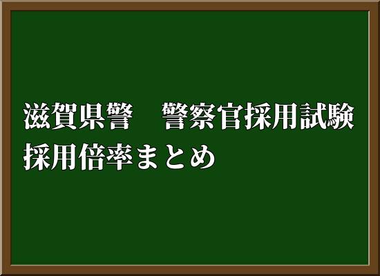 滋賀県警 採用倍率まとめ