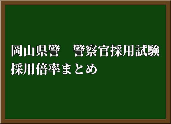 岡山県警 採用倍率まとめ