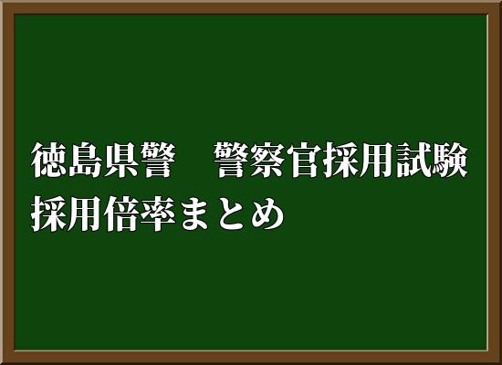 徳島県警 採用倍率まとめ