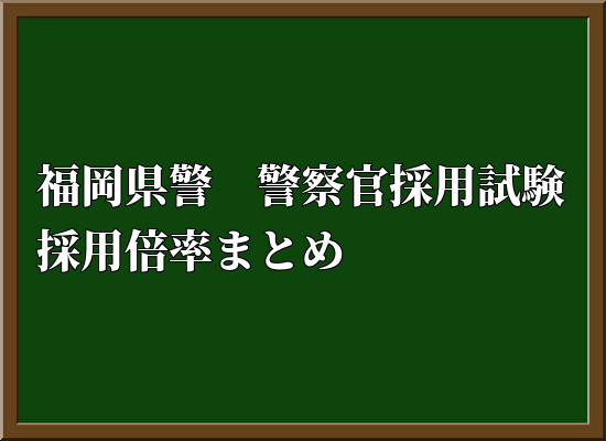 福岡県警 採用倍率まとめ