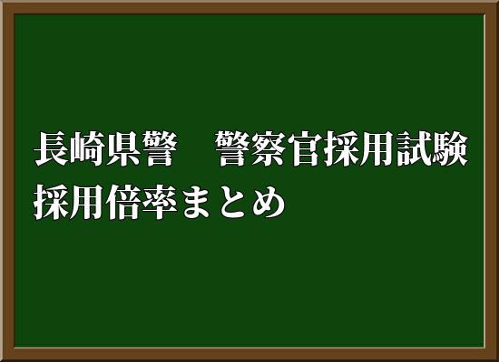 長崎県警 採用倍率まとめ