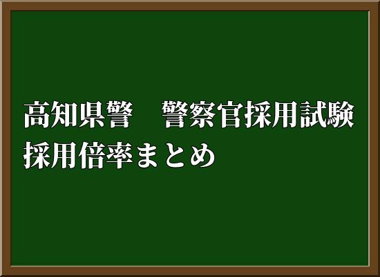高知県警 採用倍率まとめ