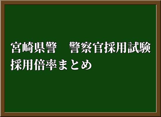 宮崎県警 採用倍率まとめ