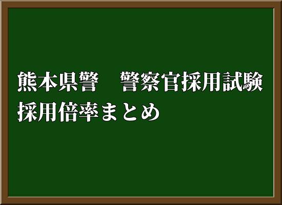 熊本県警 採用倍率まとめ