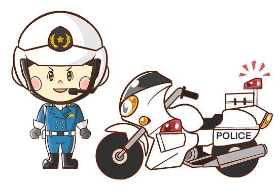 警察官の特別な事情を理解する