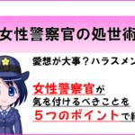 女性警察官の処世術 女性警察官が気を付けるべきこと
