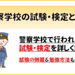 警察学校で行われる試験・検定とは?